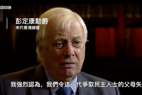 末代港督彭定康: 英國若未堅定支持香港 恐對中國「出賣尊嚴」