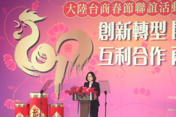 「為台灣經濟打開新局」蔡英文邀台商返台投資、加入「新南向」戰略