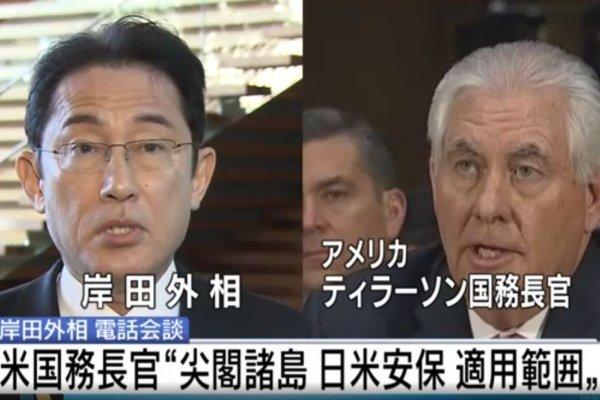 美日外長熱線》確認「尖閣諸島議題適用安保條約」 提勒森:反對任何損害日本的行為