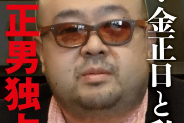BBC特寫:金正男講述「金家王朝」罕見內幕