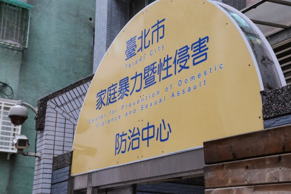 台北家暴防治預算每年2億元 怎麼用才能花在刀口上?