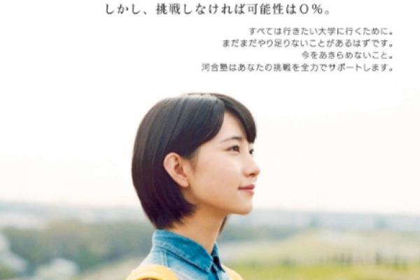 【張維中專欄】這哪叫招生廣告,根本海報啊!美度破表的日本補習班文宣搜密