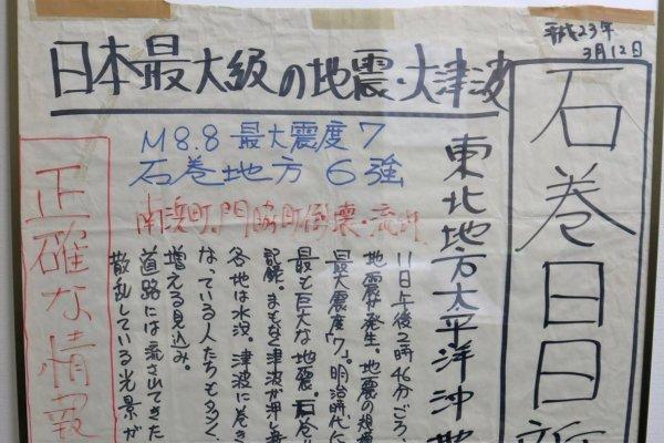 地方小報的記者魂!石卷日日新聞回顧311震災的手寫號外