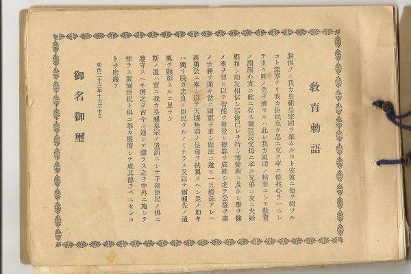 台灣老一輩也念過的軍國主義教典 《教育敕語》將成日本小學教材 安倍政府:沒有違法、不會反對