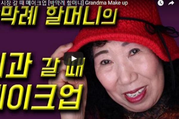 誰說年輕才能當網紅?這位71歲老奶奶拍影片教大家化妝,意外一夕爆紅全民瘋狂