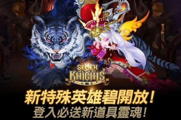 虎姑婆來了!手遊《七騎士》加入特殊角色 與老虎搭擋攜手共戰
