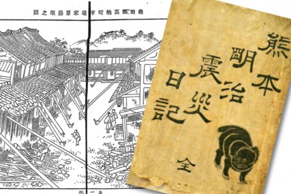 對一本明治年代日記的反思》相隔127年的兩場熊本地震 民眾為什麼都被謠言迷惑?