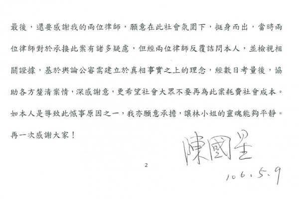 獨家》女作家之死陳國星首度聲明:交往時無師生關係,林家父母知悉,要求分手…