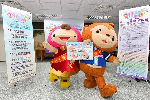 推廣國際觀光 桃園吉祥物率隊前進香港
