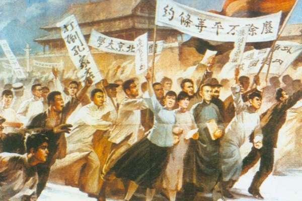 王宗偉觀點:窮盡探索-五四新文化運動的百年回首