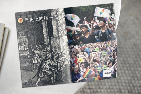 歷史上的這一周》平權彩虹照耀:愛爾蘭公投認可同婚、台灣同婚釋憲案樹立里程碑