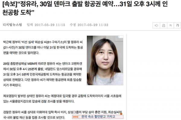 親信門核心人物歸案 崔順實之女31日將被引渡回國