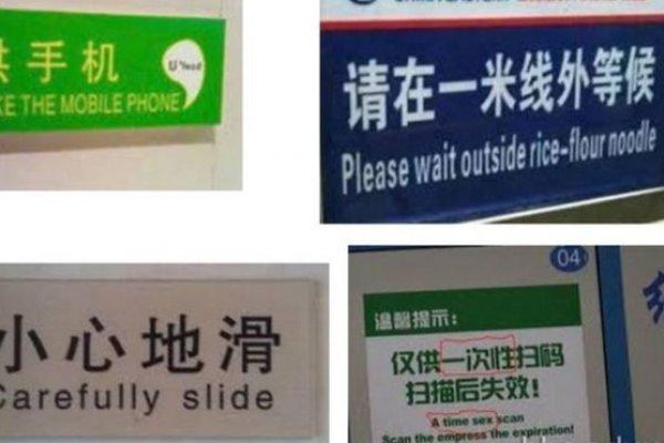 你知道「a time sex」是什麼意思嗎?中國整頓公共場所英文翻譯