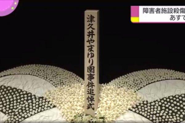 神奈川大規模殺人事件一周年》受害者家屬參加哀悼式:想起當時就心如刀割