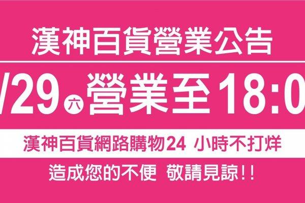 這家百貨讓員工放颱風假,網友大推:「業界良心」