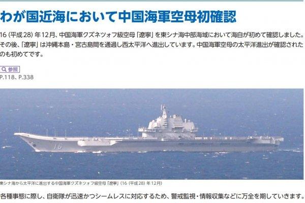 中日互嗆!日《防衛白皮書》稱中國威脅衝擊全球安全 北京回應:日方惡意抹黑、睜眼說瞎話
