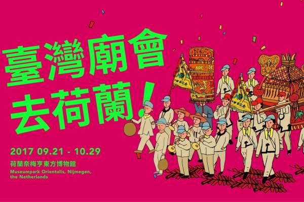 媽祖遶境到歐洲!台灣廟會展熱鬧開巡,用「這些」厲害展品向世界放送生猛台式活力!
