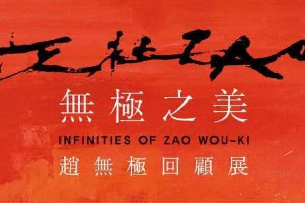 盼了30年,趙無極回顧展盛大開幕!67件豐富作品亮相,完整呈現大師風采!