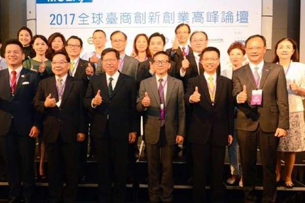 臺商高峰論壇 鄭文燦:桃園歡迎臺商投資