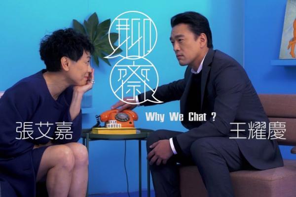 攜手深入中國古典經典名著─非常林奕華《聊齋》Why We Chat?