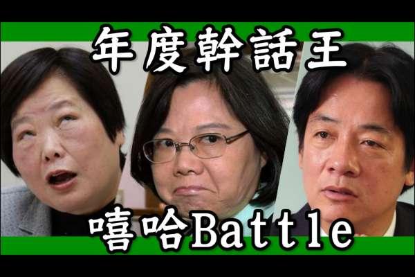 【災難片】年度幹話王嘻哈Battle!最強Rapper小英x賴神x美珠參戰!