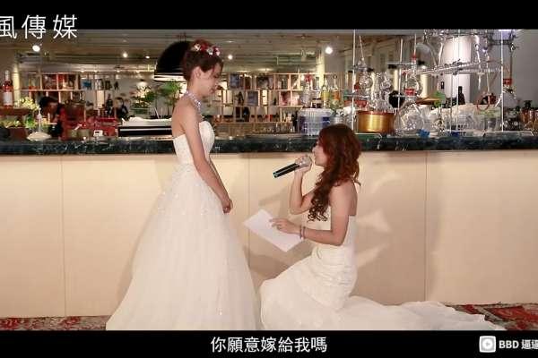 【影音】真愛不分性別!甜蜜同志情侶婚禮 女友下跪求婚 正妹含淚點頭:我願意!