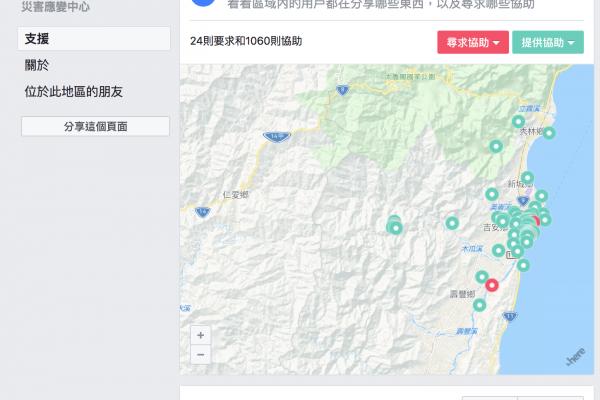 Facebook啟動災害應變中心 花蓮居民可標記「安全」
