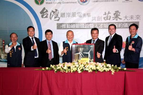 推動離岸風電綠能發展 苗縣府與澳商麥格理、上緯公司簽署合作