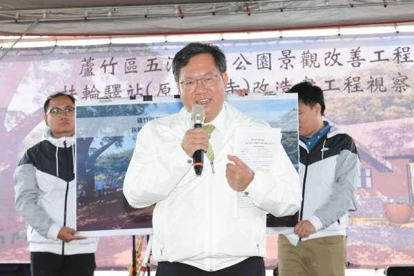 五酒桶山公園景觀改善工程 鄭文燦:提供市民更好的登山休閒步道
