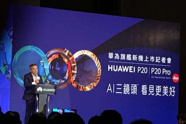 換機新選擇!中國手機品牌HUAWEI 推出旗艦機款P20 ,用AI智慧相機讓人人都是專業攝影師