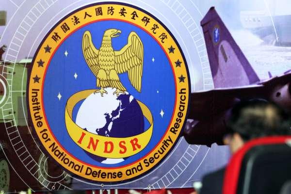 國防安全研究院發布3報告以「中國」稱呼對岸 國防部釋疑