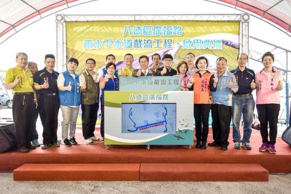 八德雨水下水道截流工程啟用 鄭文燦:有效解決鄉里淹水問題