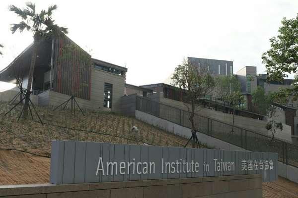 美國在台協會終於搬家了!5月6日AIT內湖新館開張 首度證實有陸戰隊進駐