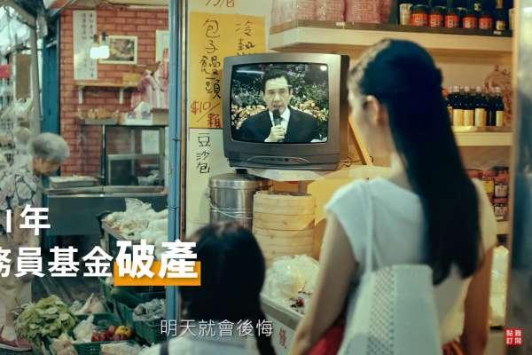 民進黨推「改革挺台灣」年金改革廣告 陳水扁、馬英九入鏡背書