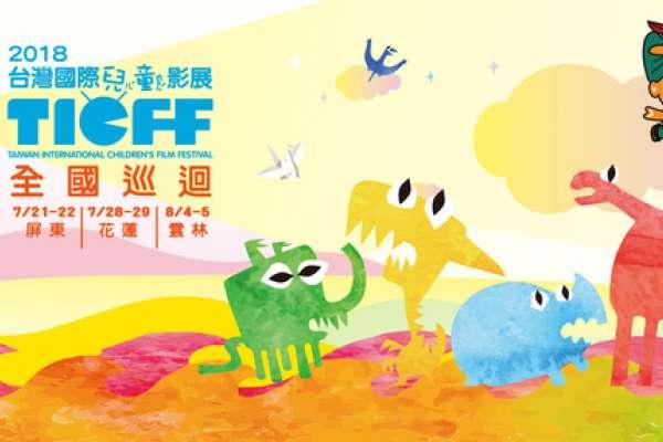 優質兒童電影免費看 公視2018影展前進雲林