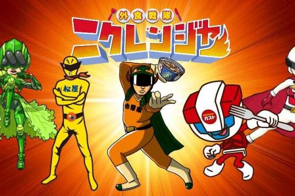 外食戰隊,參上!被打槍的日本吉野家企劃 意外成為最強行銷