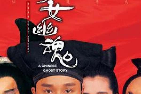 《倩女幽魂2》主題曲暗批六四事件?中國全面下架張學友歌曲《人間道》