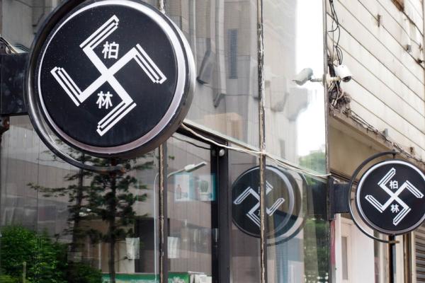 台灣髮廊以納粹標誌做招牌?爭議點是什麼