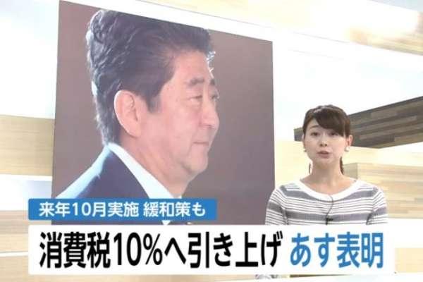 明年到日本玩,我的荷包會變薄嗎?安倍宣布:2019年10月起,消費稅調漲至10%!