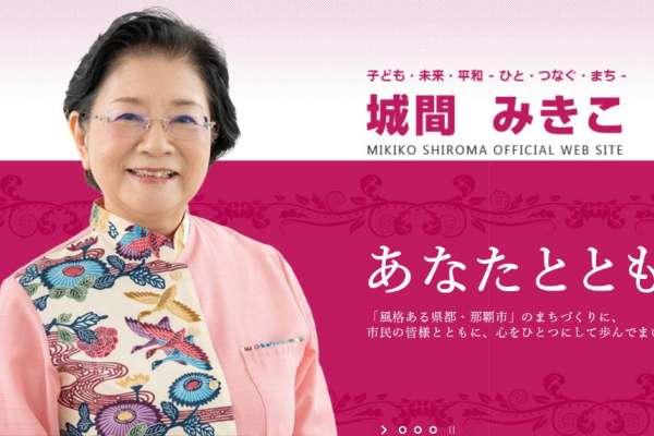 安倍政權在沖繩又吃敗仗:自民黨在那霸市長選舉不敵在野勢力,城間幹子連任成功