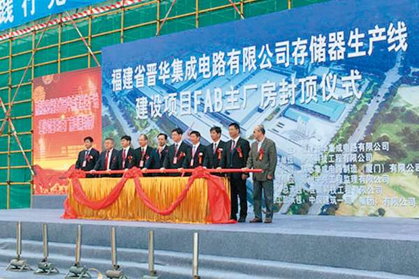 新新聞》中國不再是靠山,美國打擊商業間諜起訴聯電