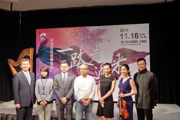 灣聲樂團台灣百年音樂風華音樂會 11/18台中歌劇院登場