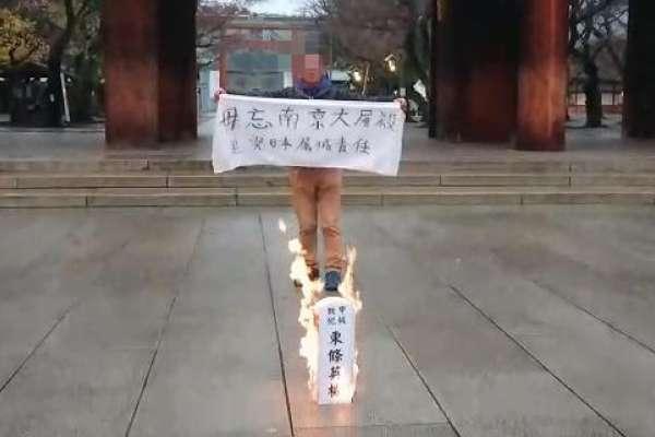 【有片】東條英機牌位在靖國神社被焚!香港保釣成員赴日抗議南京大屠殺