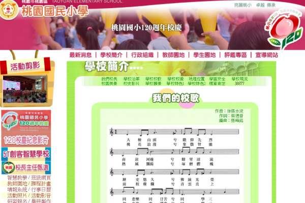 吳豪人專欄:小學校歌的「防衛性民主」功能