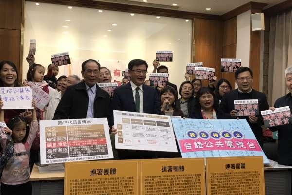 「台語」定義不明設電視台預算遭擱置 公民團體喊話要民進黨「有肩膀」