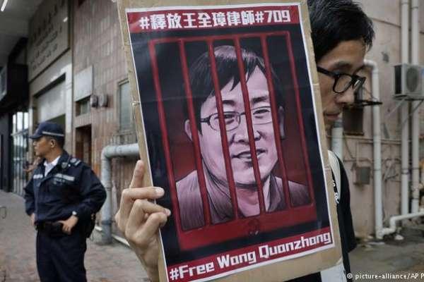 709案在押最後一人》被中國政府羈押一千兩百多天,維權律師王全璋12月26日受審