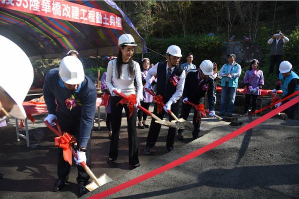 信義鄉隆華橋改建工程動土 在地民眾回家更安全便捷