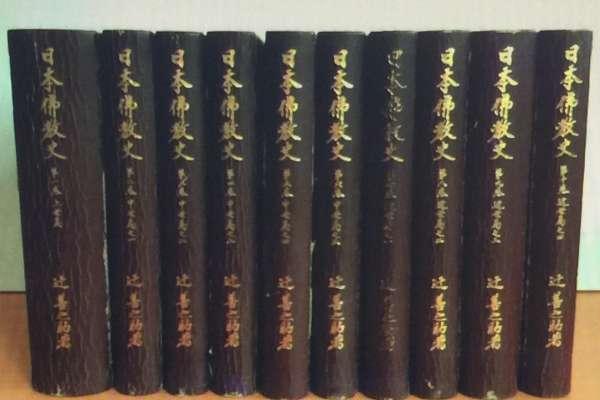 迎向不凡的經典:辻善之助《日本佛教史》
