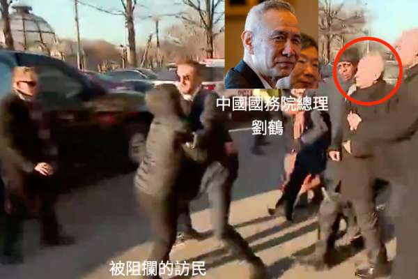中美貿易戰關鍵磋商登場,訪民抱劉鶴大腿成意外亮點