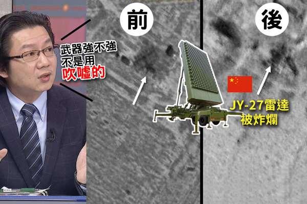 【風云軍事】老共吹牛能抓F22?中國雷達卻遭以軍F16打爆!實戰出包見陸製軍武如廢鐵!真相是..?